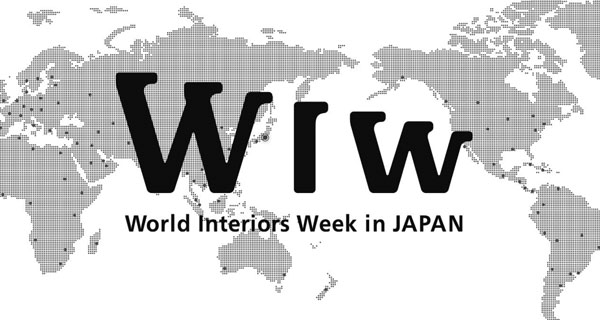 「World Interiors Week 2016 in JAPAN」出展のご案内